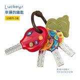 【美國B.Toys感統玩具】幸運的鑰匙