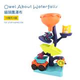 【美國B.Toys感統玩具】貓頭鷹瀑布