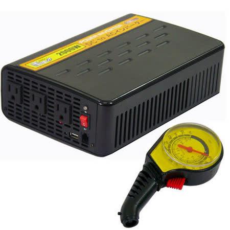 2000W+USB大功率電源轉換器+2入高級胎壓表