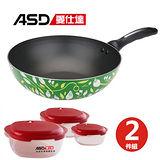 ASD亞瑟不沾炒鍋20cm + 保鮮盒三件套