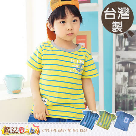 魔法Baby~兒童短袖T恤~台灣製圖T~k34080