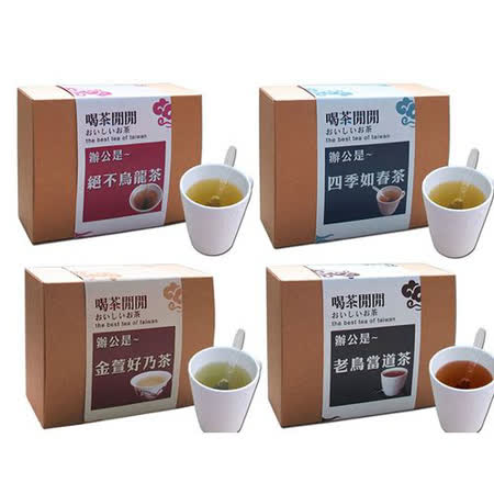 【辦公是】八種辦公室好茶-任選三盒免運(每盒15入&贈FUN茶棒)