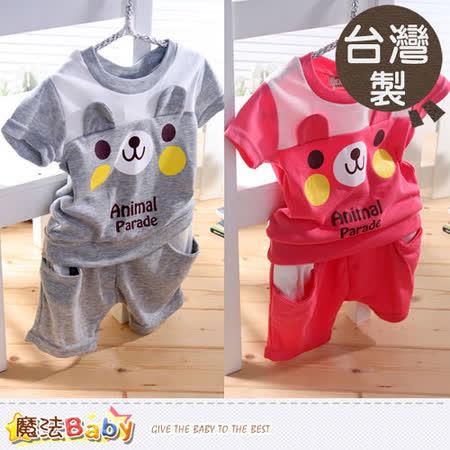 魔法Baby~嬰幼兒套裝~台灣製短袖短褲套裝~k34639