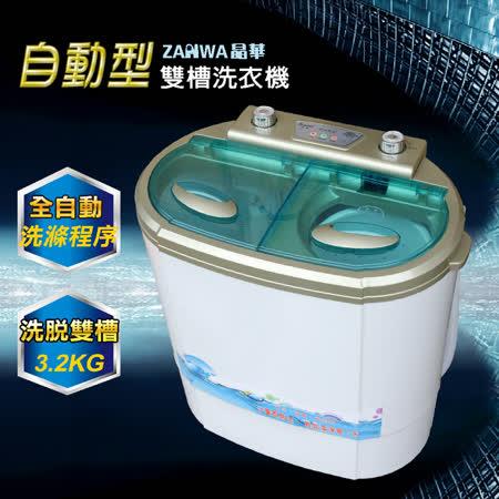 ZANWA晶華 腦自動3.2KG雙槽洗滌機/雙槽洗衣機/洗衣機ZW-32S