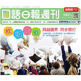 《國語日報週刊》進階版3個月13期
