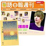 《國語日報週刊》進階版半年25期 + 林良:《小太陽》經典紀念版(附CD)