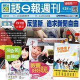 《國語日報週刊》進階版1年50期 +《別急著跑醫院》+《教養好好玩》+《放學後才是關鍵》