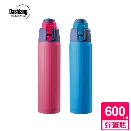 【Dashiang】多利克彈蓋保溫保冷瓶600ml