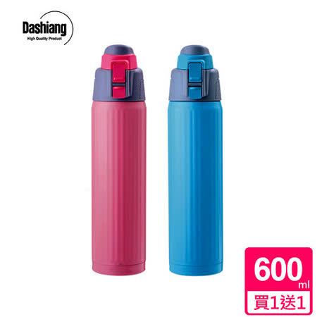 【Dashiang】多利克彈蓋保冷瓶600ml(2入組)