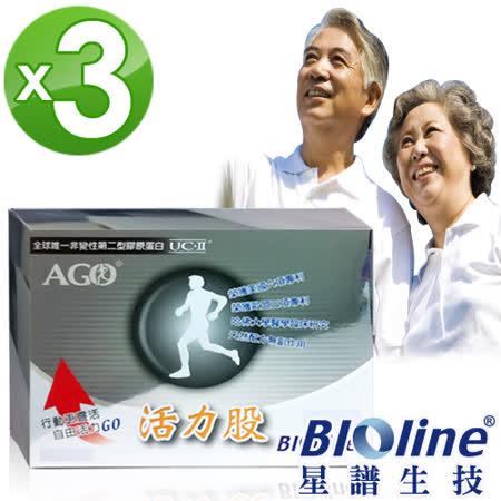 【BIOline星譜生技】活力股 UC-II非變性二型膠原蛋白(10顆/盒x3)
