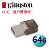 Kingston 金士頓 DataTraveler microDual 64G (DTDUO) OTG 隨身碟
