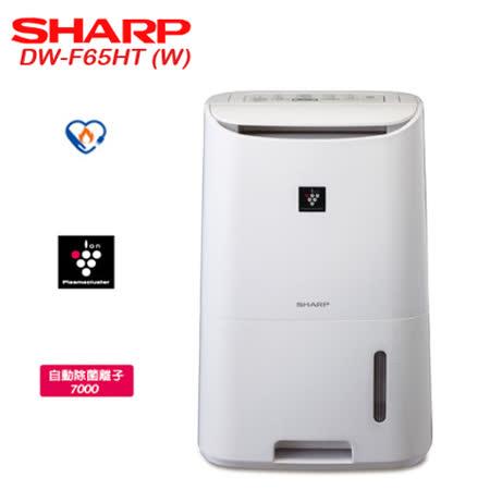 SHARP 夏普 DW-F65HT (W)  清淨節能除濕機