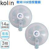 【歌林Kolin】14吋涼風壁扇(台灣製造)KF-SH141W-2入
