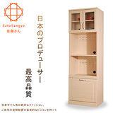 【Sato】PURE三宅三門開放食器棚收納高櫃‧幅58cm