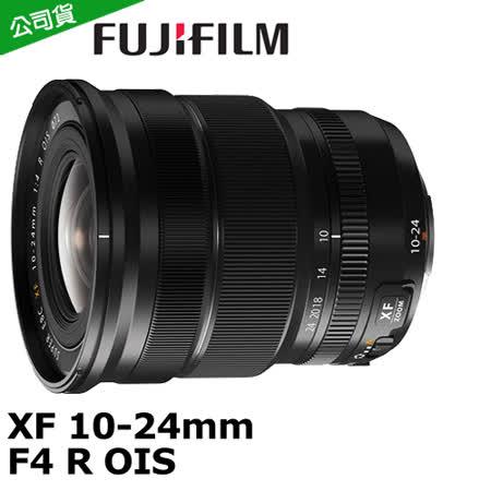 FUJIFILM XF 10-24mm F4 R OIS 超廣角標準鏡頭(公司貨).-加送UV鏡(72)+LENSPEN拭鏡筆+拭鏡布