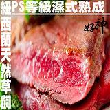 【好神】紐西蘭PS級濕式熟成梅花沙朗牛排5片(300g/片)