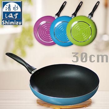 清水Shimizu 精彩樂活不沾平煎鍋(30cm)