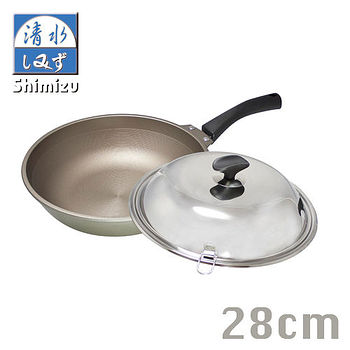清水Shimizu 奈米鈦陶瓷鑄造小炒鍋(28cm)