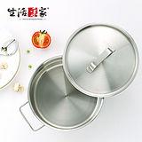 【生活采家】Maxim's系列304不鏽鋼20cm雙柄複底湯鍋#24004