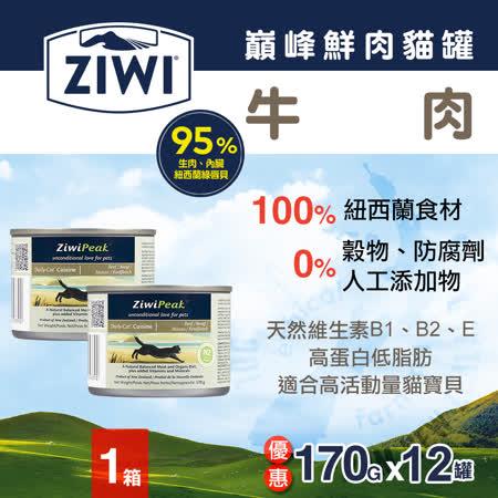 ZiwiPeak巔峰 95%鮮肉貓罐頭 *牛肉170g*一箱