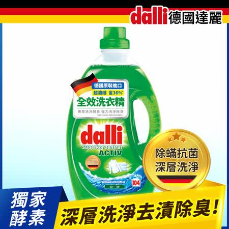 【德國Dalli】全效洗衣精(3.6L/瓶)