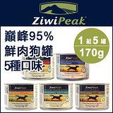 ZiwiPeak巔峰 95%鮮肉狗罐頭 *五口味各一*170g