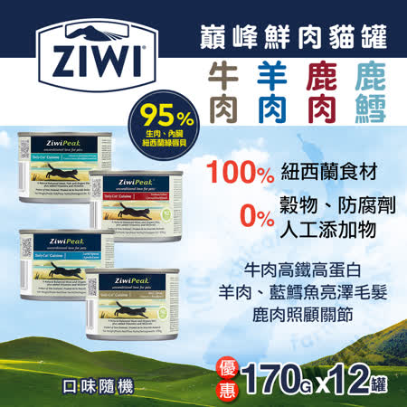 ZiwiPeak巔峰 95%鮮肉貓罐頭 *四口味混一箱(12罐)*170g