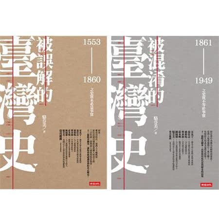 駱芬美:《被誤解的臺灣史》+《被混淆的臺灣史》