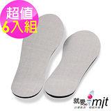【SNUG 健康除臭襪】 除臭保潔鞋墊 可清洗重覆使用 (6雙入)