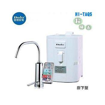 普德Buder HI-TAQ5 (廚下型)電解水機 ★贈普德前置三道過濾器+濾心組 隱藏式鹼性離子整水器)