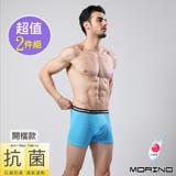 【MORINO】抗菌防臭平口褲 - 水藍 (2件組)