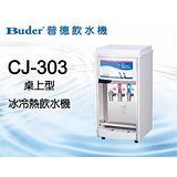 Buder普德 CJ-303 桌上型冰冷熱飲水機 桌上型自動補水三溫飲水機