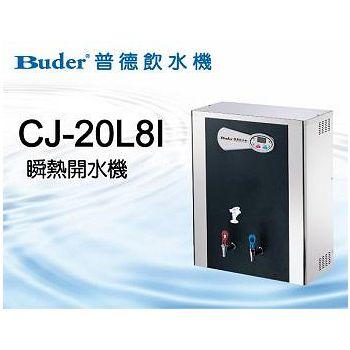 普德Buder CJ-20L8I 防燙數位瞬熱冰雙龍頭開水機 ★加贈不鏽鋼保溫瓶 ★RO-1603前置過濾器