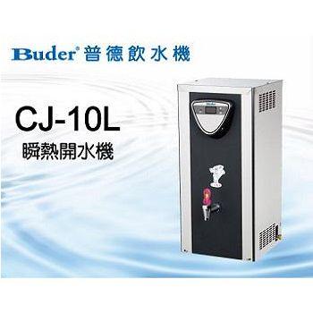 普德Buder CJ-10L 桌上型10L防燙數位瞬熱開水機  ★贈RO-1603前置過濾器 ★免費安裝