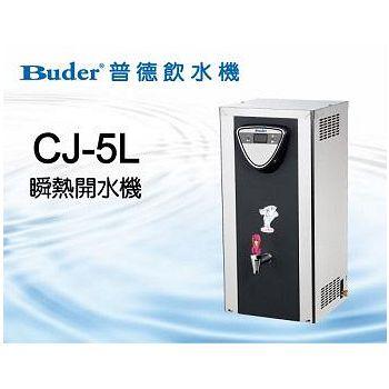 普德Buder 桌上型數位5L防燙瞬熱開水機 ★贈RO-1603前置過濾器 ★免費到府安裝