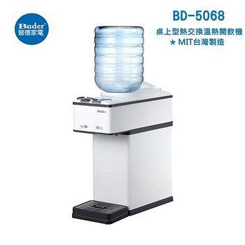 普德Buder BD-5068 桌上型 熱交換溫熱開飲機 (桌上型手動補水式)