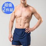 【MORINO】耐用織帶素色平口褲 - 丈青 (2件組)
