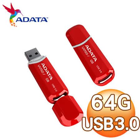 ADATA 威剛 UV150 64G USB3.0 隨身碟《兩色任選》