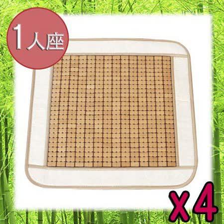 格藍傢飾-頂級涼感碳化麻將竹坐墊-琥珀色(55x55CM)-4入