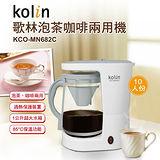 歌林 10人份兩用泡茶/咖啡機 KCO-MN682C