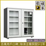 收藏家雙門式大型電子防潮箱 AXH-280