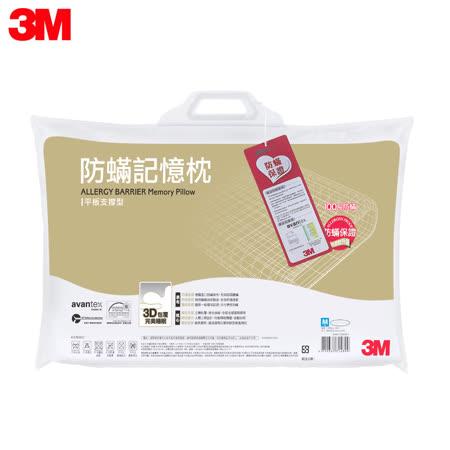 【3M】防蹣記憶枕-平板支撐型(M)