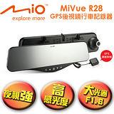 Mio MiVue R28 超強夜視 GPS後視鏡行車記錄器_送16G+三孔擴充座+車用香氛+啵亮萬用擦拭布