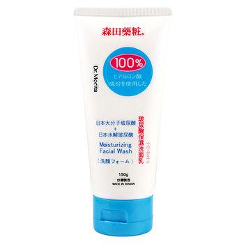 ★買一送一★森田藥妝小分子玻尿酸保濕洗面乳120ml