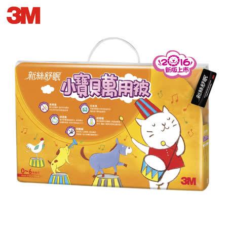 【購物車】【3M】新絲舒眠-小寶貝萬用被(0-6歲專用)(XN004226777)