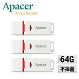 『三入組』Apacer 宇瞻 AH223 白色達人 64G 隨身碟