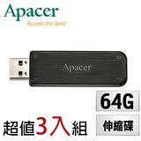 『三入組』Apacer宇瞻 AH325 64GB 墨客隨身碟