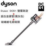 Dyson digital slim DC61 霧灰款升級組 雙層無線手持吸塵器【加贈壁掛架】