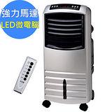 勳風 機王(冰風暴) 降溫/冷凝/移動/水冷氣-(HF-889RC)