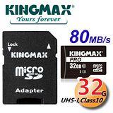 Kingmax MicroSDXC 32GB UHS-I Class10 80MB/s 高速記憶卡(附轉卡)